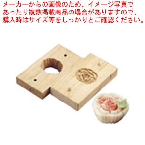 手彫物相型(上生菓子用) ボタン