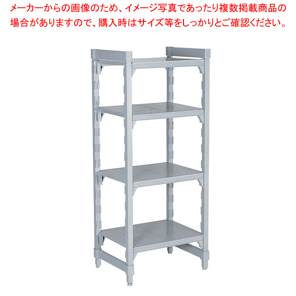540ソリッド型 カムシェルビングセット 54×152×H183cm 4段【シェルフ 棚 収納ラック 】