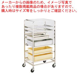 SAコンテナー&トレーラックカート CT-7【 厨房用カート 】