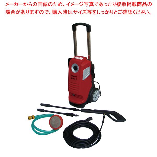 高圧洗浄機 インパクトプライムII