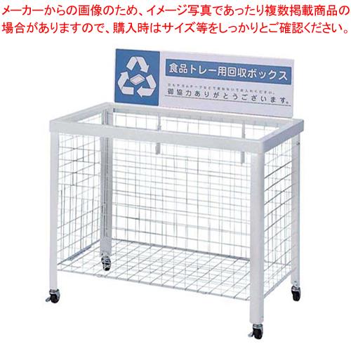 分別回収ボックス WN-9350 (折りたたみ式)食品トレー用【 メーカー直送/代引不可 業務用 店舗備品 ごみ箱 名調 】