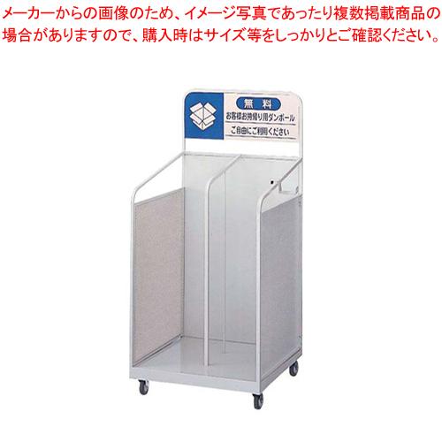 ダンボールカート OF-60【 メーカー直送/代引不可 業務用 店舗備品 ごみ箱 名調 】