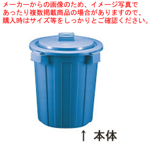 セキスイ ポリペール 120型 本体【 ペール バケツ ゴミ箱 大型ごみ箱 キッチン 】