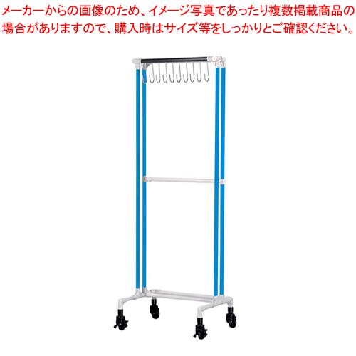 抗菌イレクター エプロンハンガー10名用 ブルー【 メーカー直送/代引不可 】