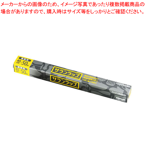 業務用サランラップ BOXタイプ 幅45cm×50mケース20本入
