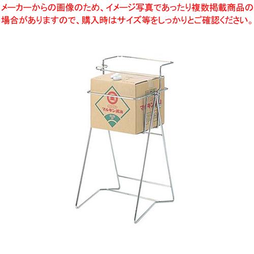スチール缶スタンド 浅型ダンボール用 KC-10【 メーカー直送/代引不可 】