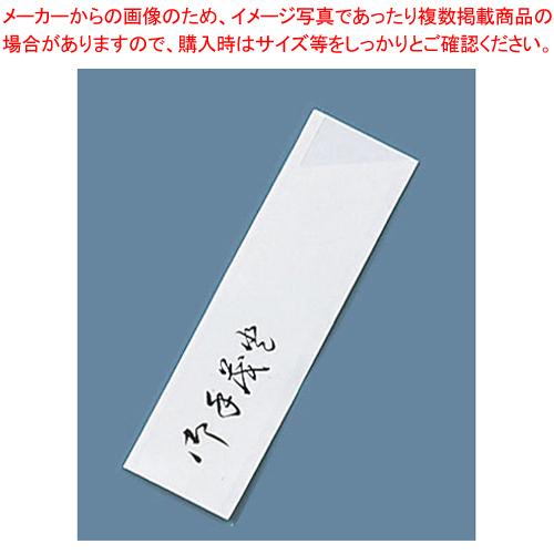 箸袋 横おてもと ハカマ (1ケース30000枚入)【 箸袋 】 【 バレンタイン 手作り 】