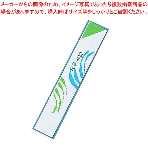 箸袋 細波 (1ケース40000枚入)【 箸袋 】 【 バレンタイン 手作り 】
