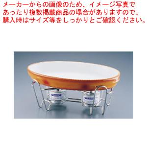 SAレ・アール 小判グラタンセット 3-3011-40B【 スタンドセット サラダバー フードバー 】