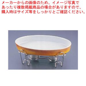 SAレ・アール 小判グラタンセット 1-PC200-48 茶【 スタンドセット サラダバー フードバー 】