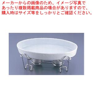 SAレ・アール 小判グラタンセット 3-PB200-40 白【 スタンドセット サラダバー フードバー 】