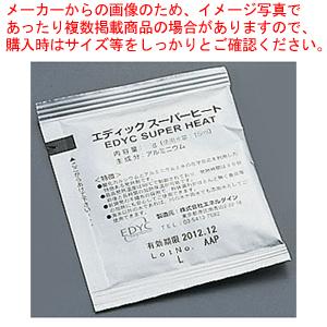 エディック スーパーヒート(個包装) 20g(500個入)【厨房用品 調理器具 料理道具 小物 作業 】