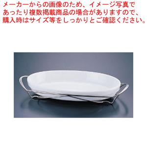 SAシャトレ 小判グラタンセット 11-3011-44W【 チェーフィングディッシュ バイキング 皿 陶器 サラダバー フードバー 】