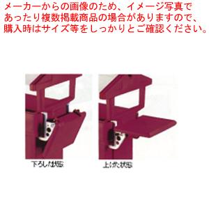キャンブロ フードバー専用エンドテーブル ブリックレッド【 サラダバー フードバー 】