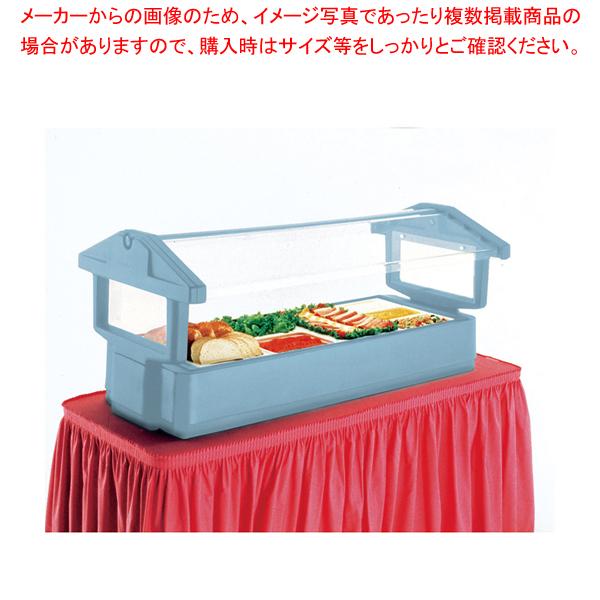 キャンブロフードバー 4FBRTT スレートブルー【 サラダバー フードバー 】