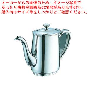 UK18-8B渕ロイヤルコーヒーポット ロングスポット 5人用【 コーヒーポット 】