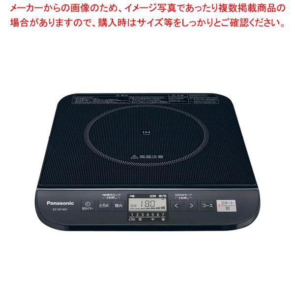 KZ-CK1401パナソニック業務用IHクッキングヒータ- KZ-CK1401, オールネショップ:bf04542a --- officewill.xsrv.jp