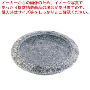 長水 石焼フリーシェイプ煮込み鍋 YS-1236【 料理演出小物 】