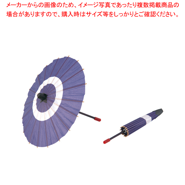 蛇ノ目傘 B(100入) 中 紫【 装飾用品 和食 懐石 】