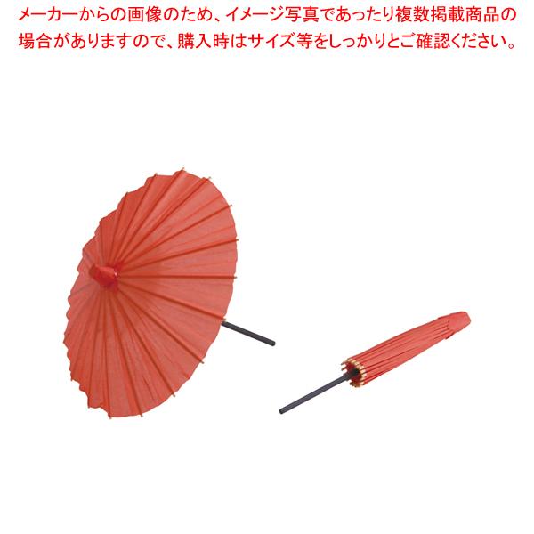 ミニ野立傘 B(100入) 中 朱【 装飾用品 和食 懐石 】