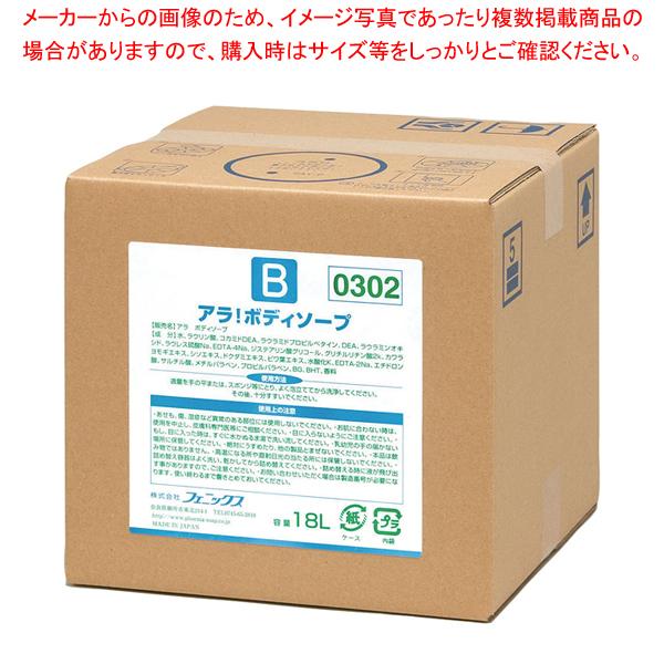 フェニックス アラ! ボディーソープ 18L(コック付)【厨房用品 調理器具 料理道具 小物 作業 】