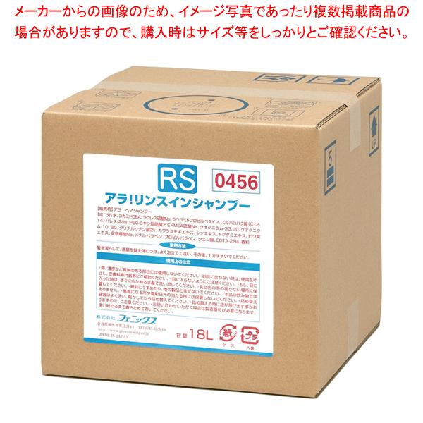 フェニックス アラ!リンスインシャンプー 18L(コック付)【厨房用品 調理器具 料理道具 小物 作業 】