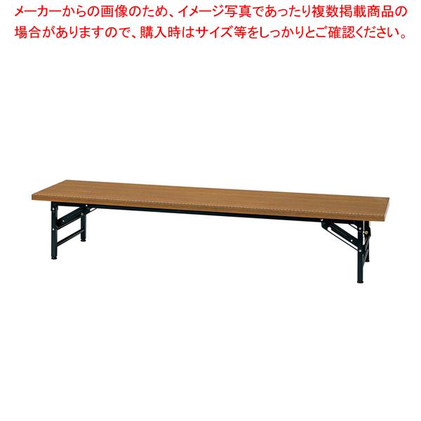 ミーティングテーブル ロータイプ チーク KL1845NT【メーカー直送/代引不可】