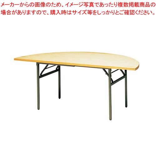 KB型 半円テーブル KBH1200 【メーカー直送/代引不可】