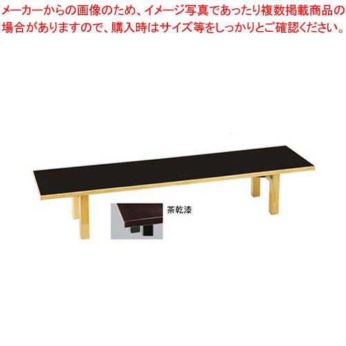 SA宴会卓(折脚)茶乾漆 1800×450×H330mm【 メーカー直送/代引不可 】