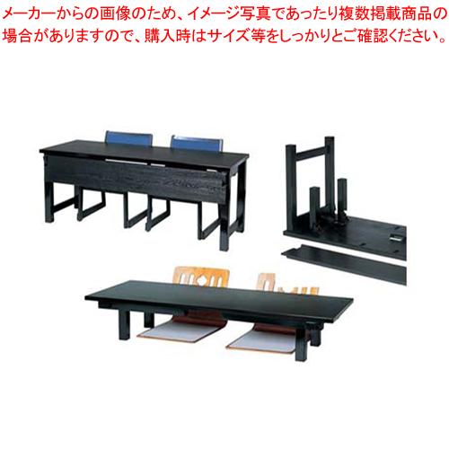 木製高脚・低脚テーブルM黒木目 8本脚 11000620 3人膳【メーカー直送/代引不可】