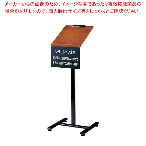 えいむ 記名台(けやきタイプ) SS-032【 店舗備品 記帳台 】