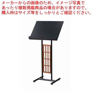 メニュースタンド 飾り障子 50469 ブラック【 メーカー直送/代引不可 】