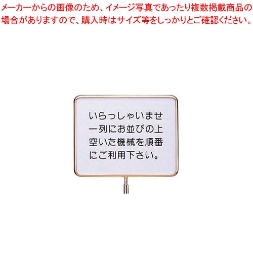 サインポール用プレート EGS-4 いらっしゃいませ・・・【 メーカー直送/代引不可 】