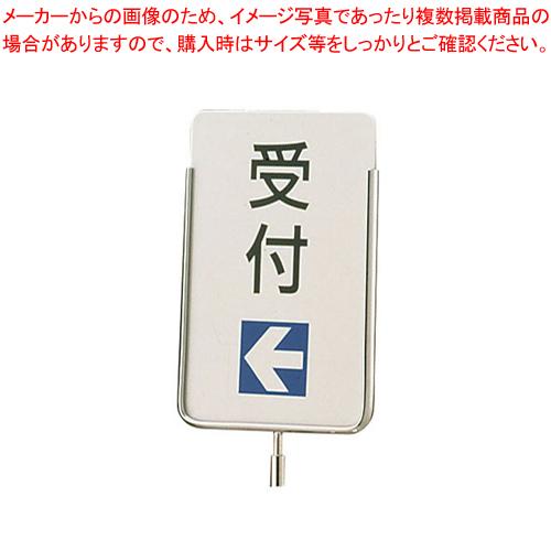 サインポール用プレート ECS-2 受付【 メーカー直送/代引不可 】