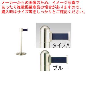 ガイドポールベルトタイプ GY211 A(H930mm)ブルー【メーカー直送/代引不可】