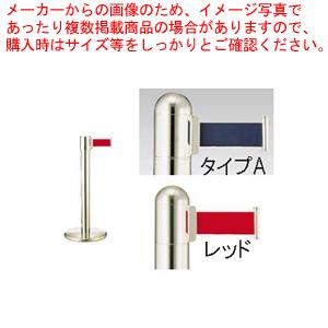 ガイドポールベルトタイプ GY411 A(H900mm)レッド【メーカー直送/代引不可】