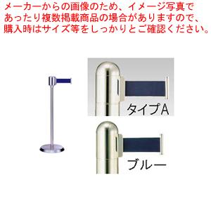 ガイドポールベルトタイプ GY811 Aタイプ ブルー【メーカー直送/代引不可】