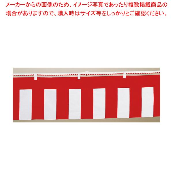 紅白幕 3間 幅540cm 高さ180cm