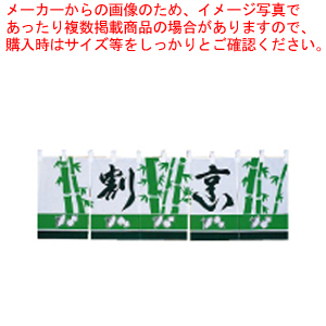 UD-404 割烹のれん 【店舗備品 暖簾 のれん 】