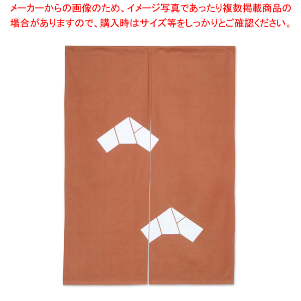 半間のれん 文(ふみ)107-05 茶【 店舗備品 暖簾 のれん 】