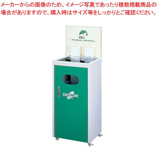 レインポーチ フック式 ND-690M グリーン【 店舗備品 かさ用品 傘入れ袋スタンド 】