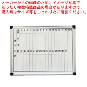 壁掛用ホーローホワイト 月予定表 HM609【 店舗備品 ホワイトボード スケジュールボード 】