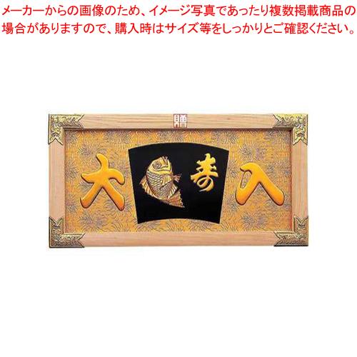 縁起祝額 25号横型 鯛(白木) 43357【 メーカー直送/代引不可 】