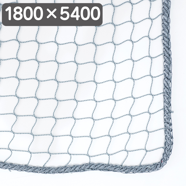 防犯用ネット防炎タイプ 1800×5400
