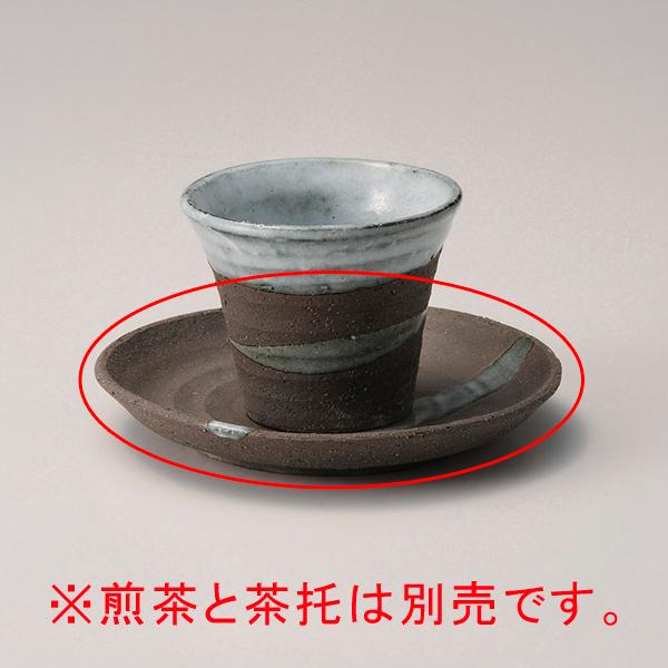 【まとめ買い10個セット品】和食器 テ380-177 黒土茶托【キャンセル/返品不可】