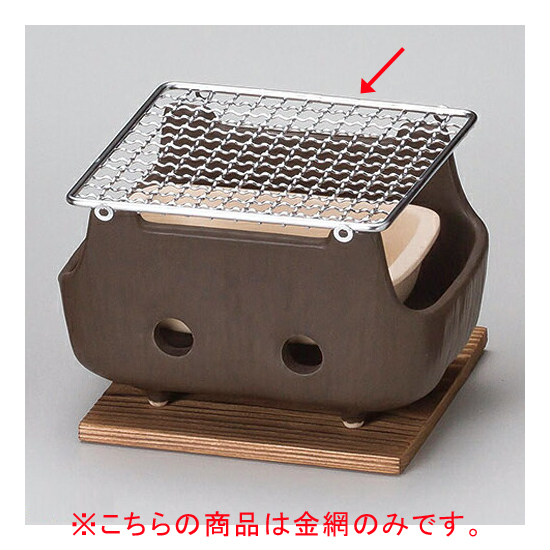 【まとめ買い10個セット品】和食器 ス412-227 串焼きコンロ(小)用金網【キャンセル/返品不可】