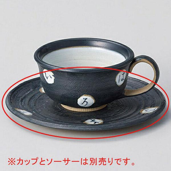 最新デザインの 【まとめ買い10個セット品 ア607-116】和食器 ア607-116 黒いろはコーヒー碗と受皿【キャンセル/返品不可】, シザーケースと雑貨のKAFUTA:9a5737f9 --- konecti.dominiotemporario.com