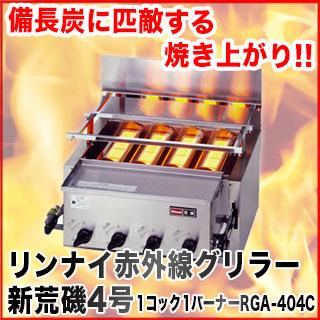 [RGA-404C]林内红外线gurira新岩石海湾4号1厨师1燃烧器