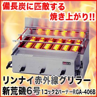 [RGA-406B]林内红外线gurira新岩石海湾6号1厨师2燃烧器