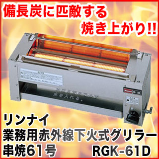 [RGK-61D] Rinnai commercial infrared subside expression grilled Satay 61 [gas-powered Grill]